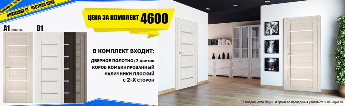 двери комплект Йошкар-Ола