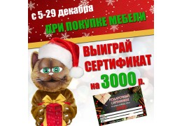 При покупке дверей выиграй сертификат на 3000 рублей